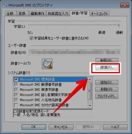 MicrosoftIMEにおけるユーザー辞書の修復ボタン