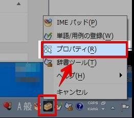 MicrosoftIMEのプロパティを開く方法