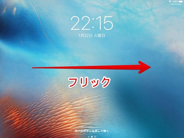 iOS12のロック解除画面を右にフリックする画像