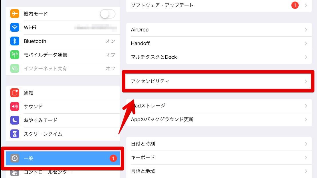 iOSの設定からアクセシビリティ調整へ移動する画像