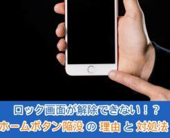 【解決策】iPhoneやiPadのホームボタンが陥没する理由と対処法
