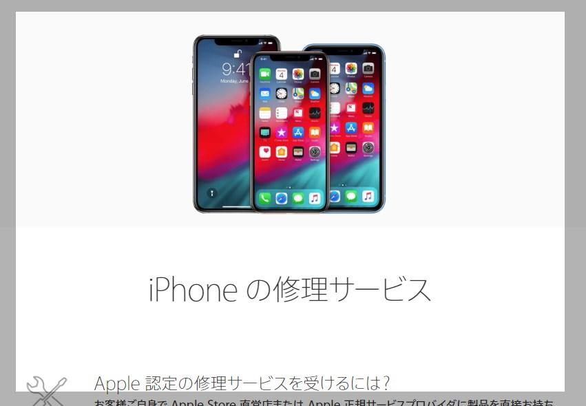 iPhoneの修理サービス(公式)
