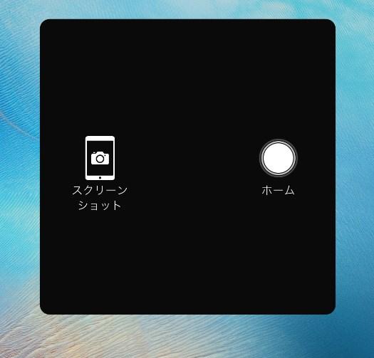 iOS12における仮想ホームボタン