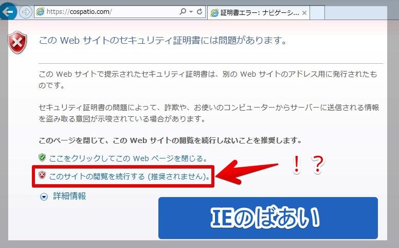 証明書とサーバーが一致しなかったり無理やりhttpsを付け足して対応していなかった場合の画像(Internet Explorer)