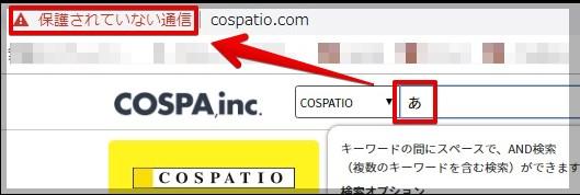 テキスト入力時に、GoogleChromeの「保護されていない通信」の警告文字が赤くなっている画像