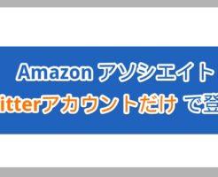 AmazonアソシエイトをTwitterアカウントだけで登録する方法