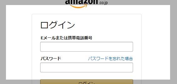 Amazon.co.jpのログイン画面