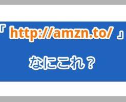 【Amazon】怪しすぎるURL「https://amzn.to/」とは?