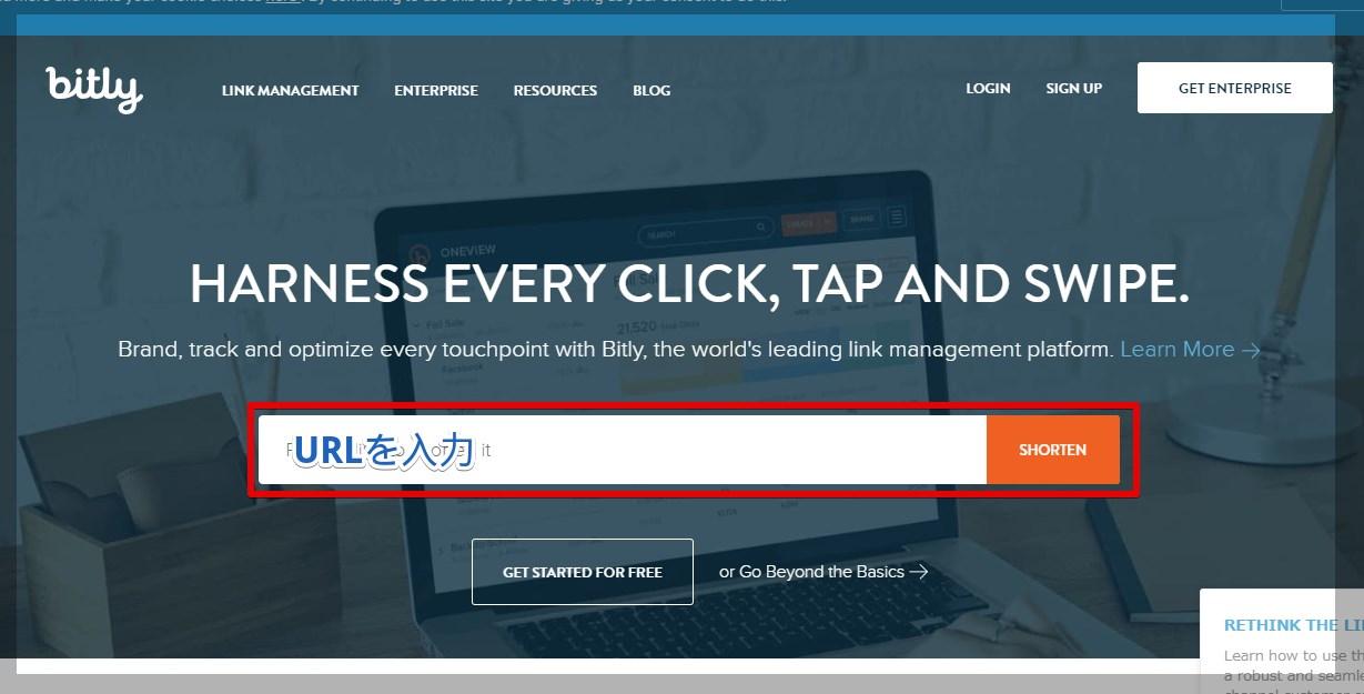 URL短縮サービスbitlyのトップページ