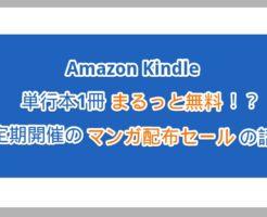 単行本まるまる無料!Amazonの「マンガ配布セール」について