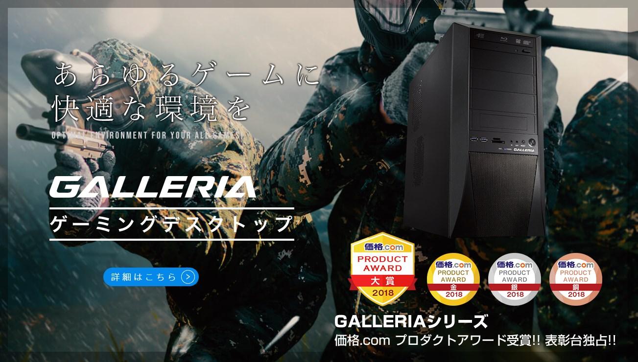 ゲーミングPC「GALLERIA(ガレリア)」のイメージ画像