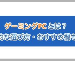 【選び方+おすすめ機】「ゲーミングPC」とは?