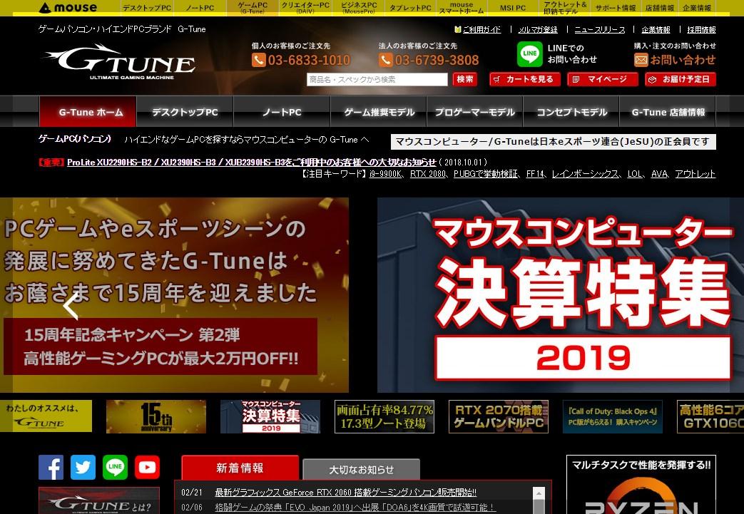 G-Tuneのイメージ画像