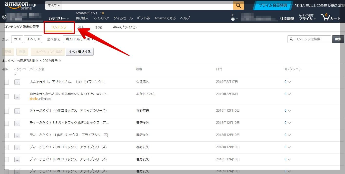 AmazonKindkeアカウントの「コンテンツと端末の管理」画面