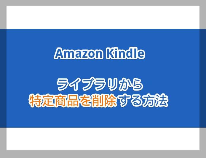 Kindleのライブラリから特定作品だけを削除する方法