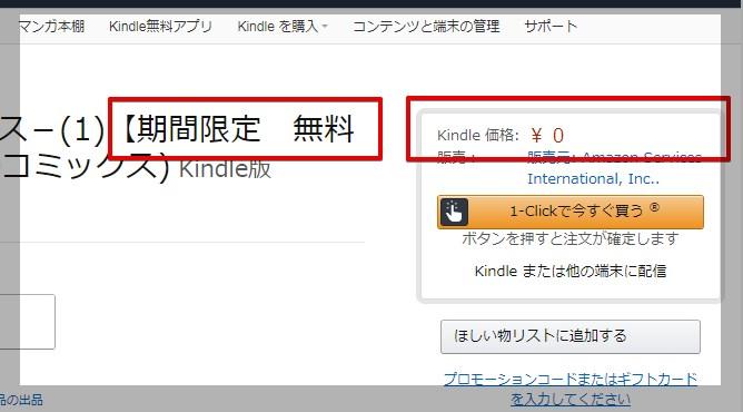 Kindleにて期間限定で無料になっているバキ外伝 疵面 -スカーフェイス-の画像