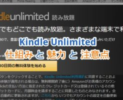 KindleUnlimitedの値段や仕組みを解説