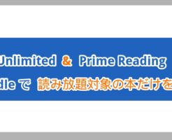 【KindleUnlimited】読み放題対象の本だけを検索・表示する方法【PrimeReading】