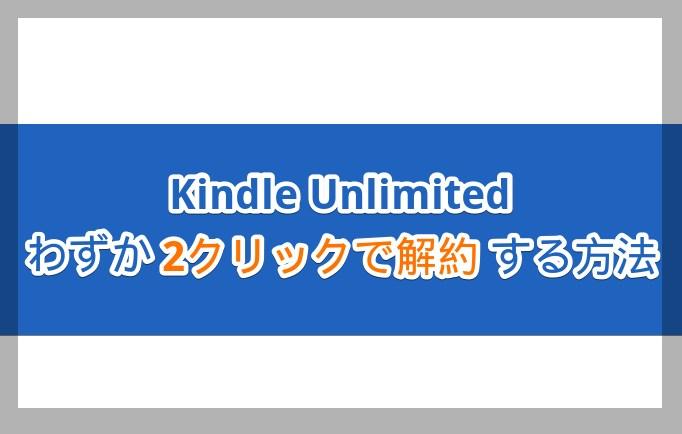【2クリックで完了】KindleUnlimitedの解約方法