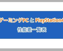 ゲーミングPCとPlayStation4Proの性能比較