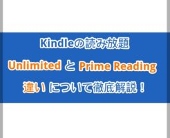 PrimeReadingとKindleUnlimitedの違い