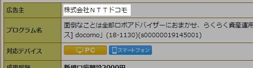 a8.netのドコモ案件