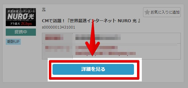 a8.netセルフバックのNURO光案件における詳細を見るボタン