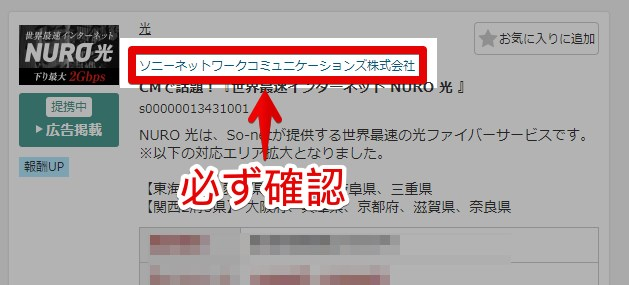 a8セルフバックにおけるNURO光案件の広告主がソニーネットワークコミュニケーションズ株式会社である表示