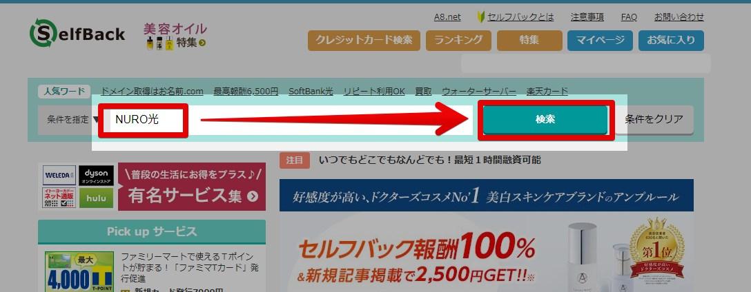 a8.netのセルフバック特設ページでNURO光を検索している画面