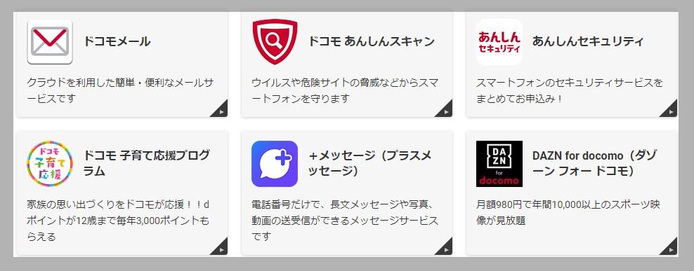NTTdocomoで人気のサービス一覧