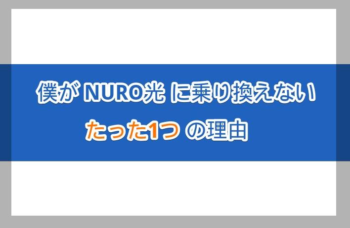 【フレッツ光】僕がNURO光に乗り換えないたった1つの理由