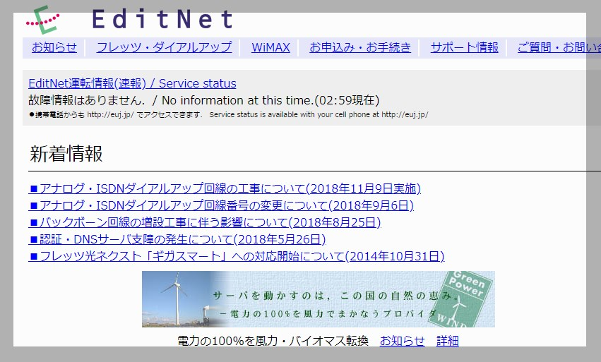 ISPのEditNetトップページ