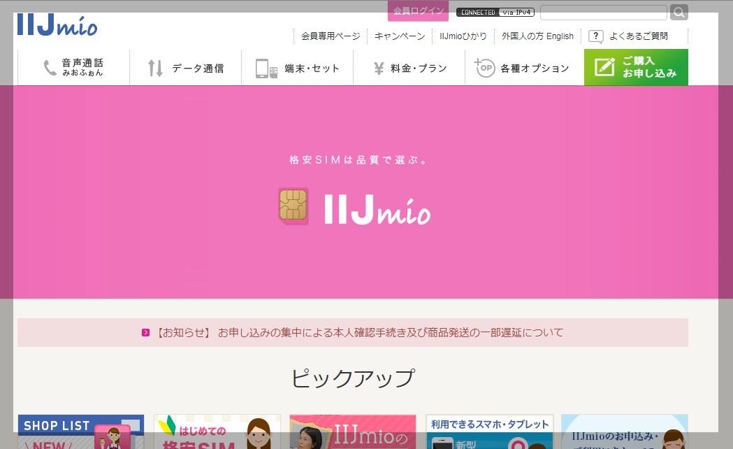IIJmioの公式サイトトップページ