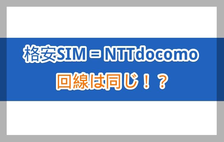知ってた?格安SIM回線とドコモ(docomo)回線は同じものを使っている話
