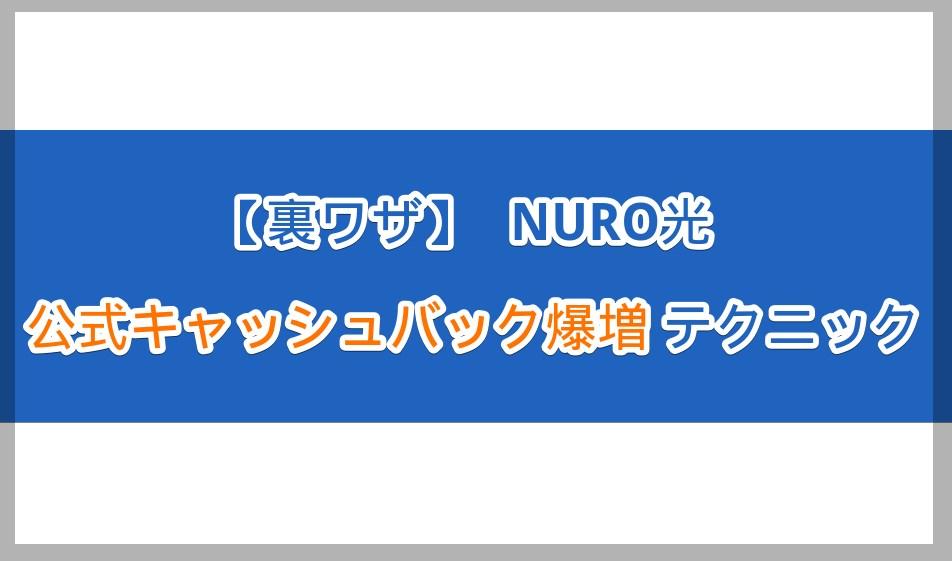 【最トク?】NURO光の公式キャッシュバック額を14,000円上乗せする裏技
