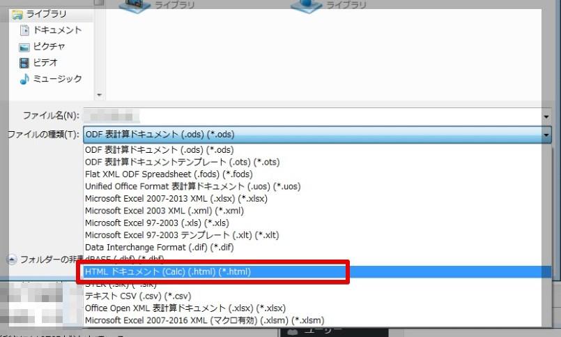 エクセルファイルをhtmlで保存する方法