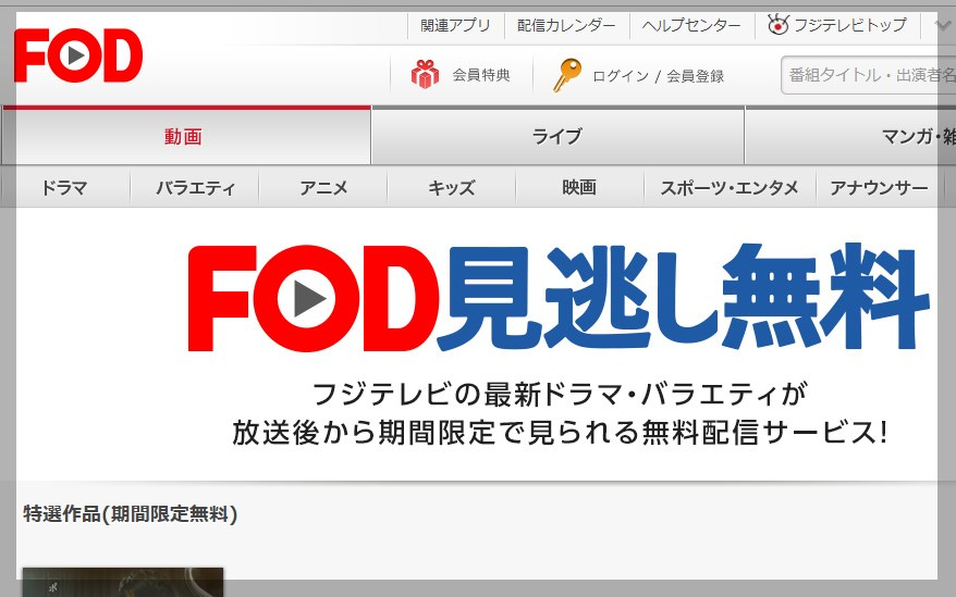 FOD見逃し無料のトップページ