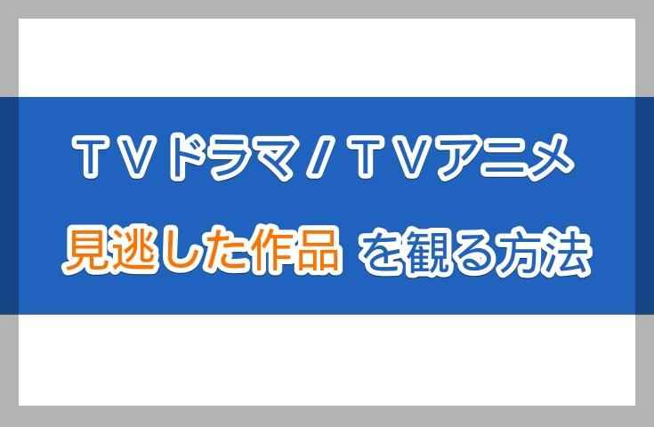 【スマホ対応】うっかり!見逃したテレビドラマ・アニメを視聴する方法