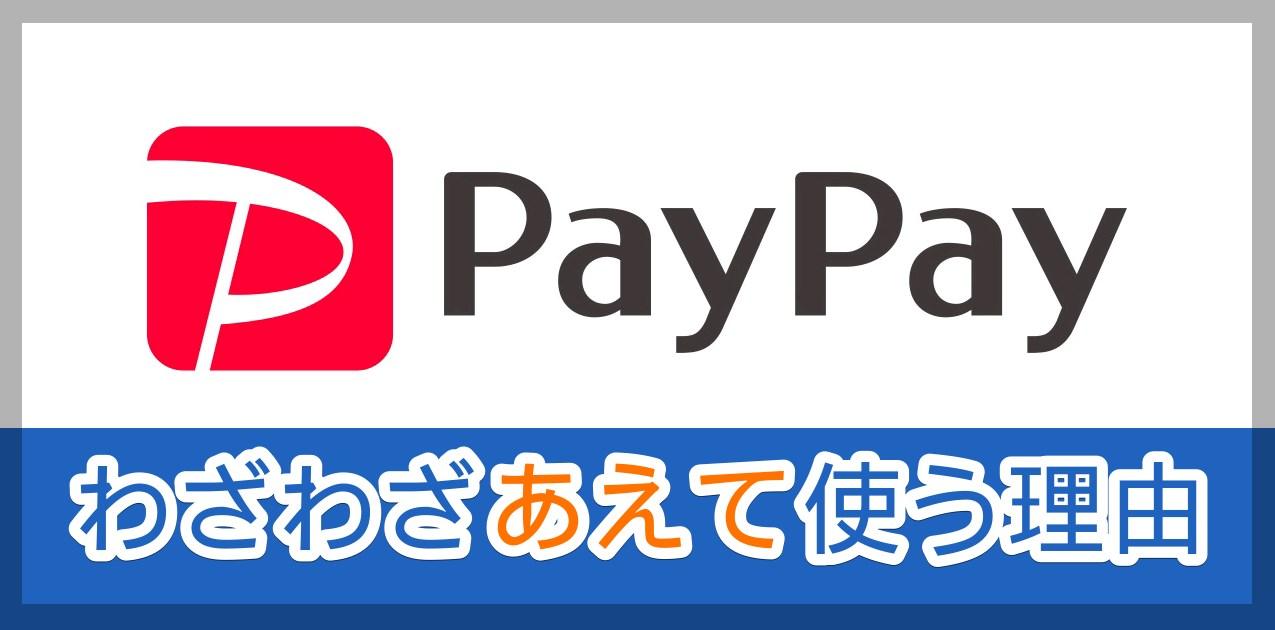 ペイペイ】paypayを『わざわざ』使う理由って?ペイペイのメリット大解説【スマホ決済】