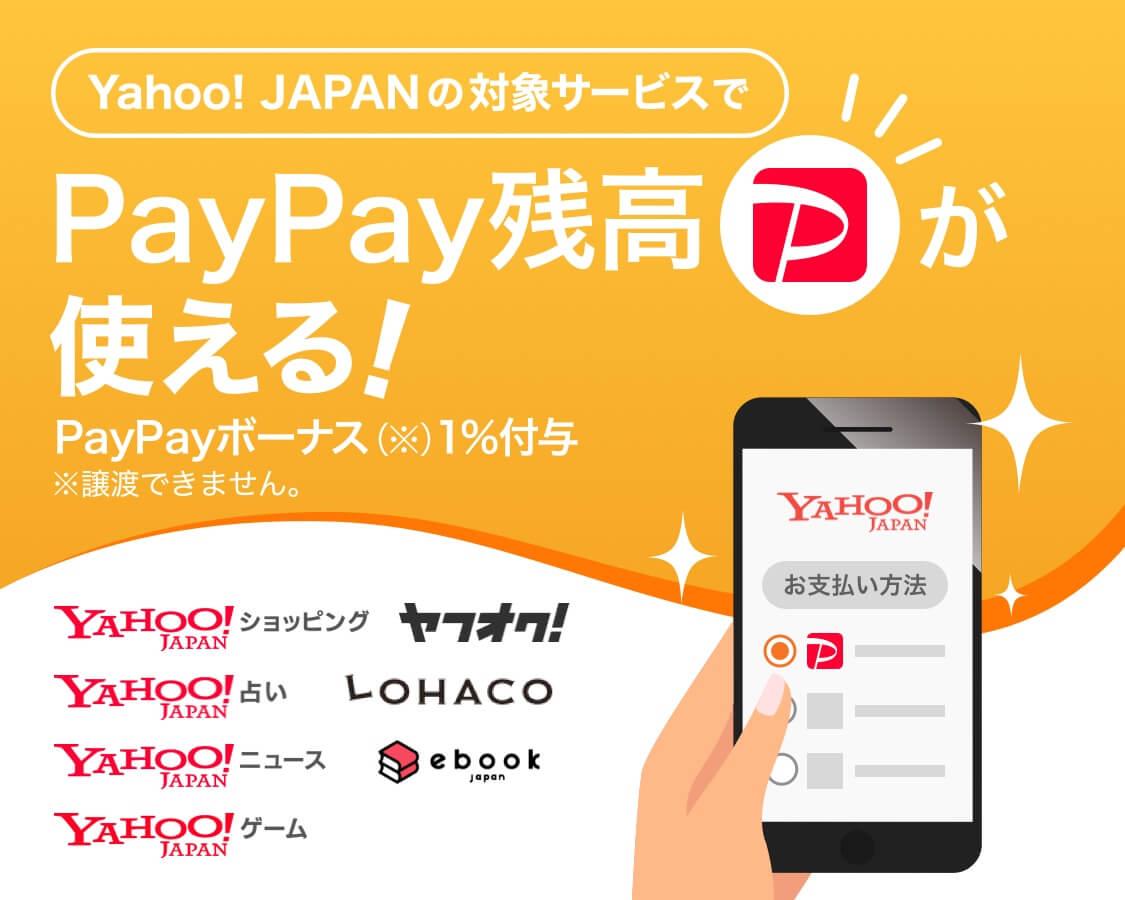 Yahoo! JAPANのサービスでもPayPayを便利に使おう。https://paypay.ne.jp/event/yj/より引用