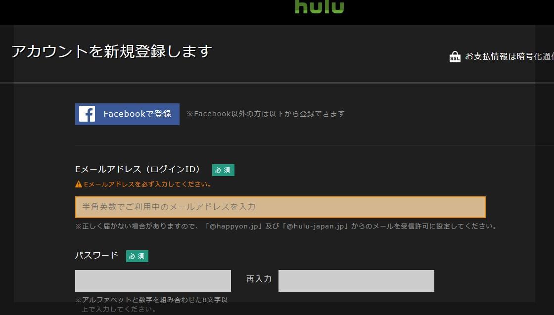 huluの新規登録画面