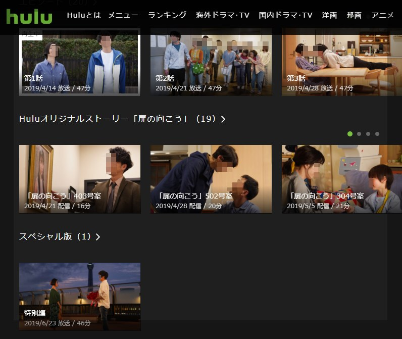 huluの作品視聴ページ