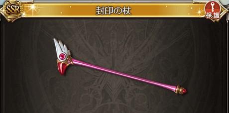 グラブルの封印の杖(さくらコラボ)
