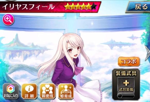 ファンキルのイリヤスフィール(Fateコラボ)