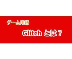 ゲームコミュニティで目にする「Glitch」の意味とは?