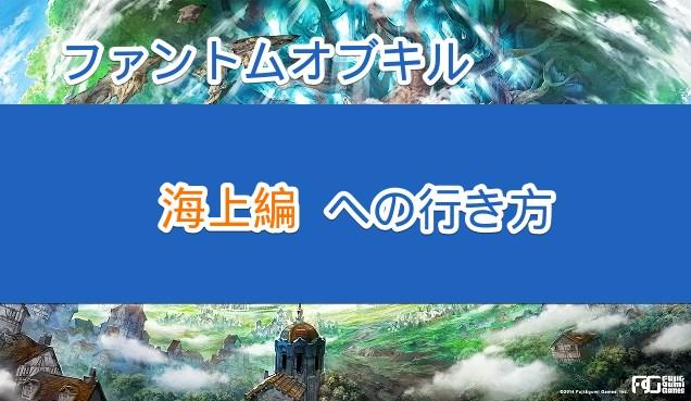 【ファンキル】海上編への行き方【ファントムオブキル】