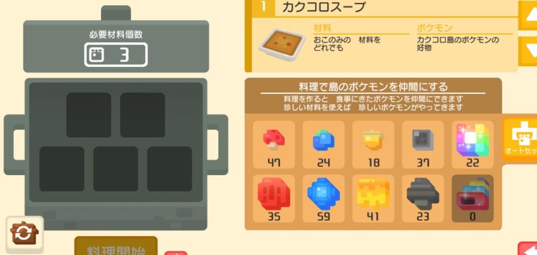 ポケモンクエストの料理画面