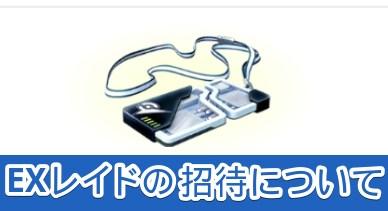 【ポケモンGO】EXレイド招待状の送り方と注意点・辞退方法