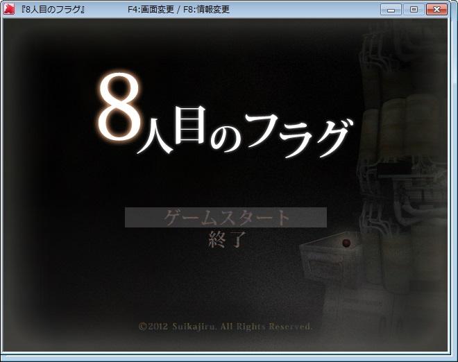 8人目のフラグのタイトル画面