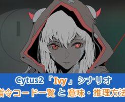 【Cytus2】Ivyシナリオの「指令コード」一覧と意味・推理方法